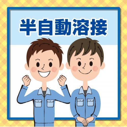 【小松市】半自動溶接/株式会社 イスズ