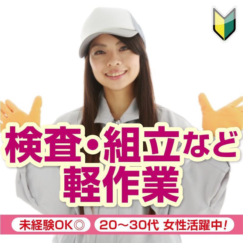 【白山市】検査・組立など軽作業/株式会社メビウス