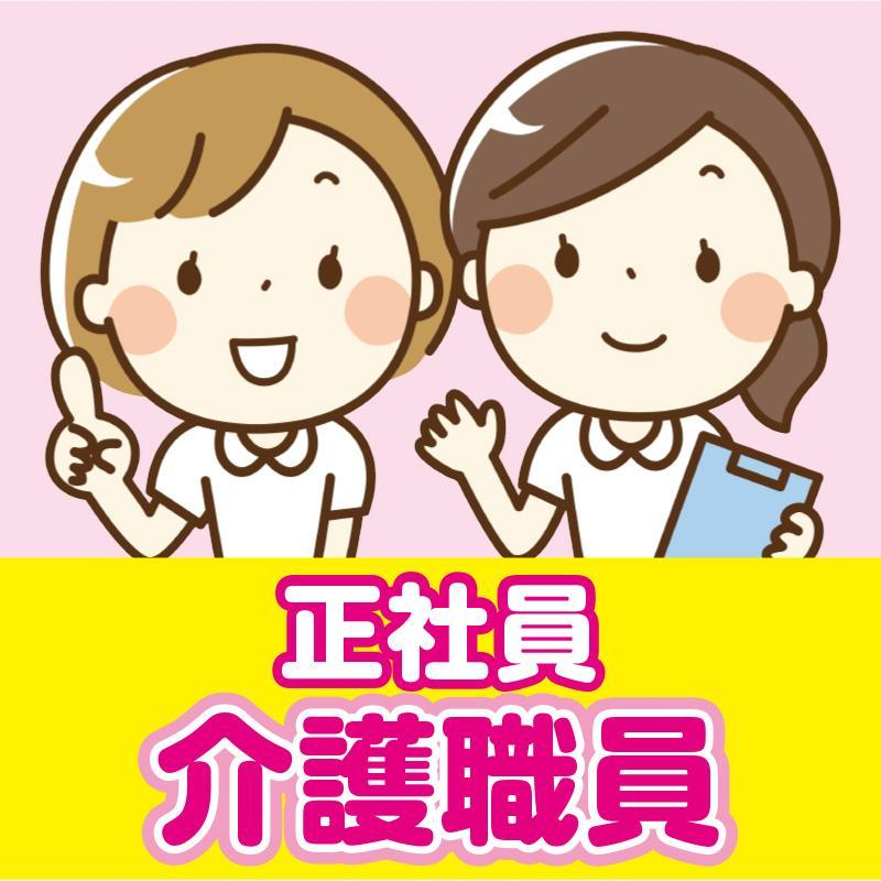 介護職員(正社員)/株式会社コミケア