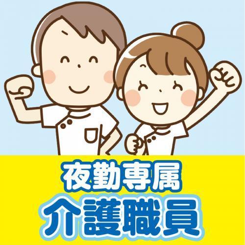 介護職員(夜勤専属)/株式会社コミケア