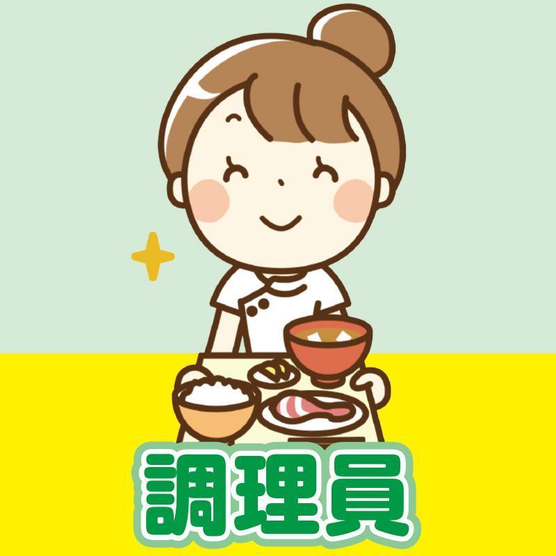 調理員/株式会社コミケア