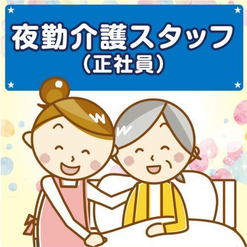 夜勤専従介護職(正社員)/ことほぎ ショートステイ