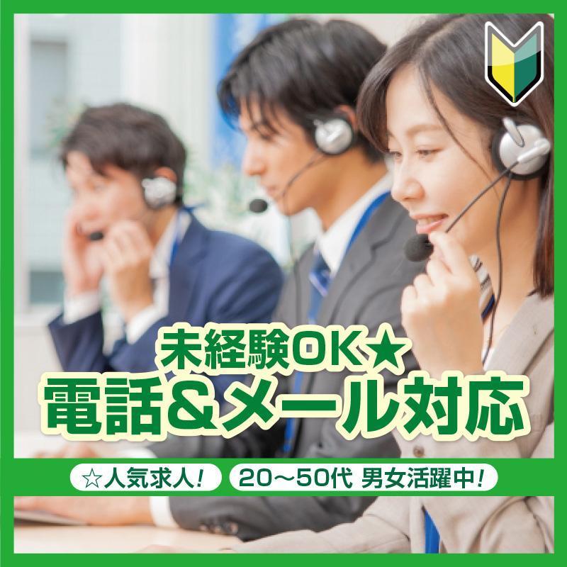 【金沢市】未経験OK★電話&メール対応/株式会社メビウス
