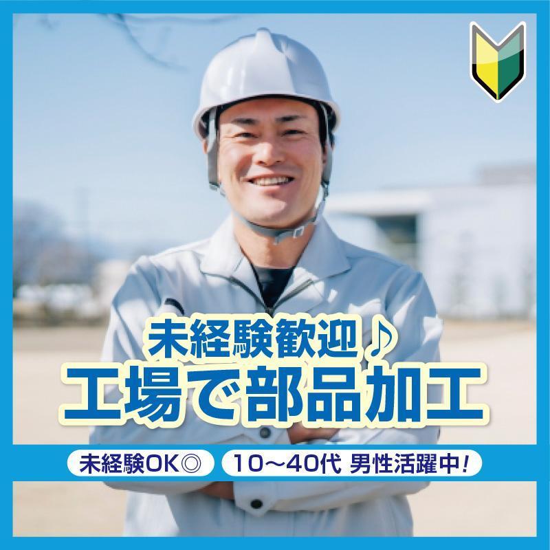 【金沢市】未経験歓迎♪工場で部品加工/株式会社メビウス