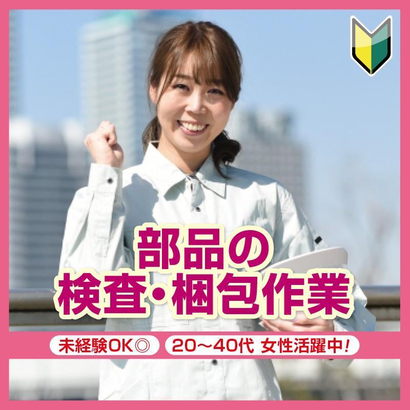 【金沢市】部品の検査・梱包作業/株式会社メビウス