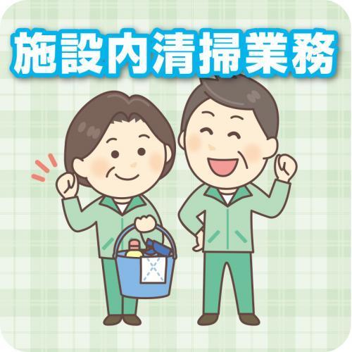 《急募》【七尾市和倉町】施設内清掃業務/サンワ株式会社