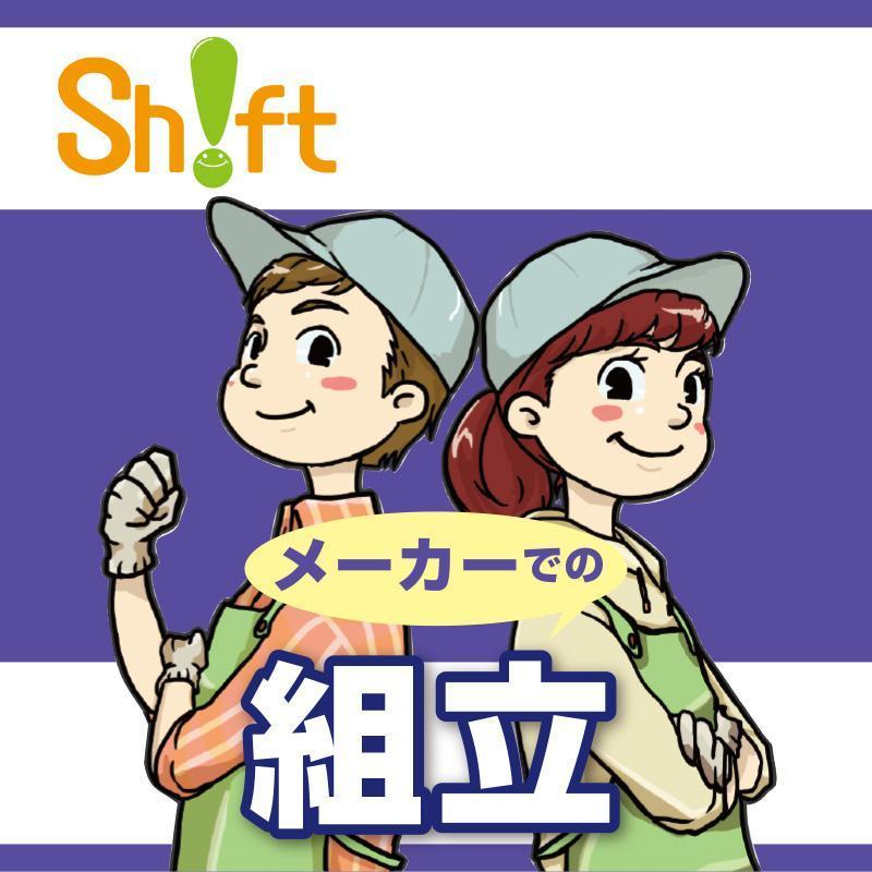 【白山市】メーカーでの組立/株式会社シフト