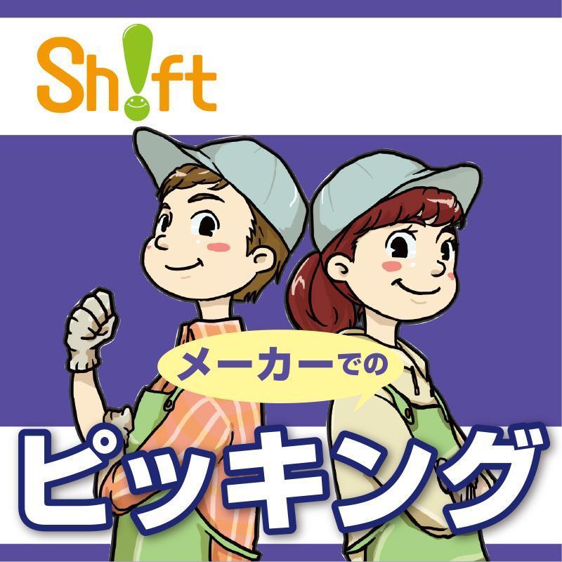 【白山市】メーカーでのピッキング/株式会社シフト