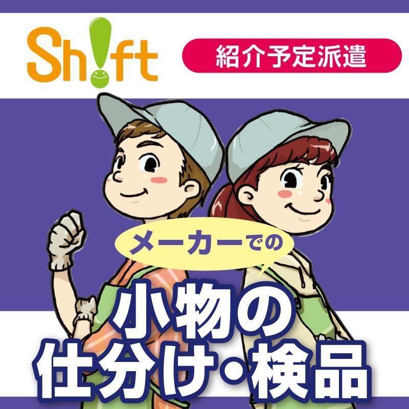 【白山市】メーカーでの小物の仕分け・検品/株式会社シフト