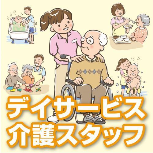 【金沢市伏見台】デイサービス介護スタッフ/株式会社パレネ