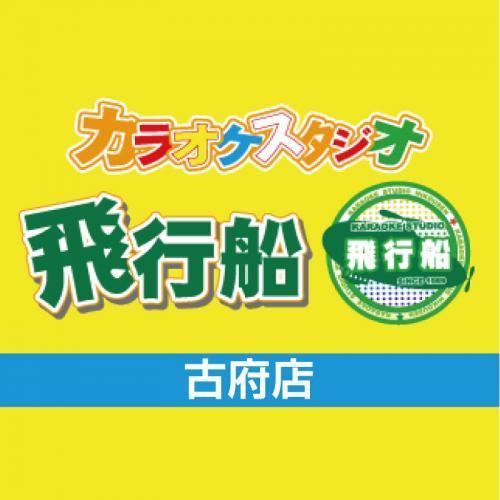 《急募》フロント・ホール/カラオケスタジオ飛行船 古府店