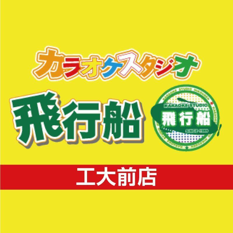 《急募》フロント・ホール/カラオケスタジオ飛行船 工大前店