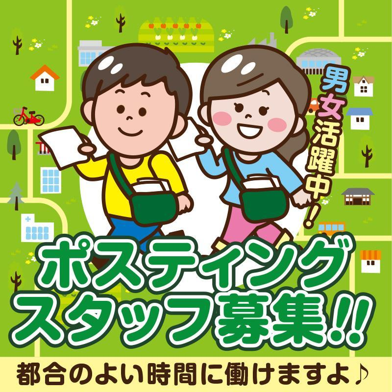【内灘町】ポスティングスタッフ/株式会社ヰセキ関西中部 ミッド事業部