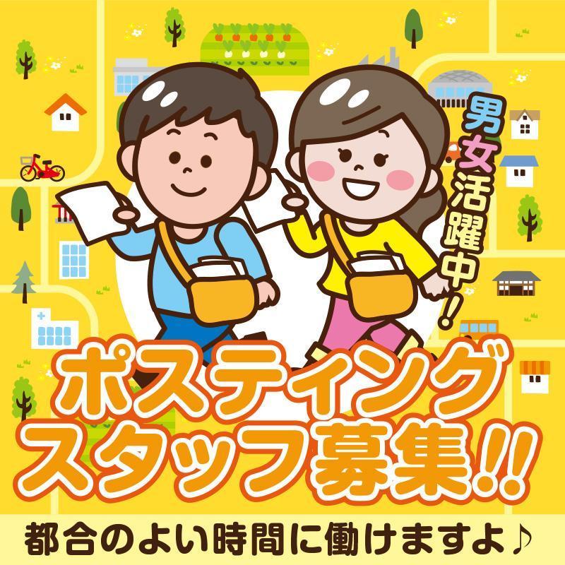 【野々市市】ポスティングスタッフ/株式会社ヰセキ関西中部 ミッド事業部