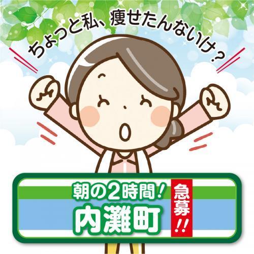 《急募!!》【内灘町】清掃スタッフ/アサヒ株式会社