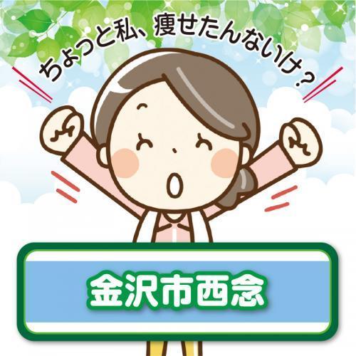 【金沢市西念】清掃スタッフ/アサヒ株式会社