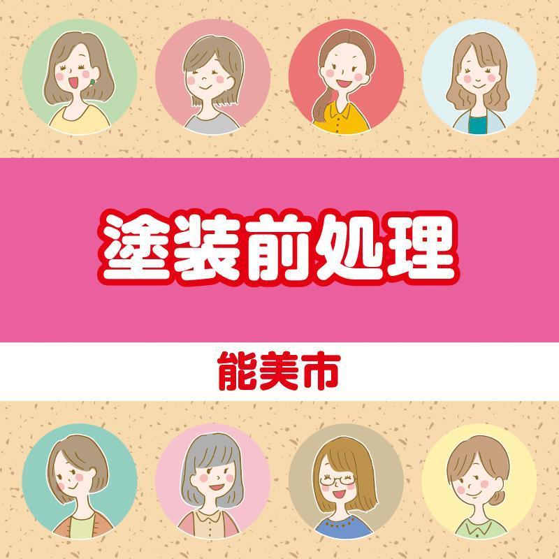 【能美市】塗装前処理/株式会社 イスズ