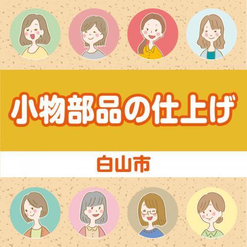 【白山市】小物部品の仕上げ/株式会社 イスズ