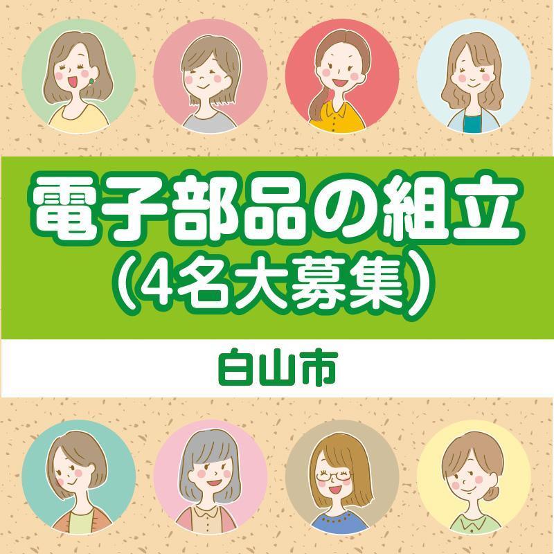 【白山市】電子部品の組立(4名大募集)/株式会社 イスズ