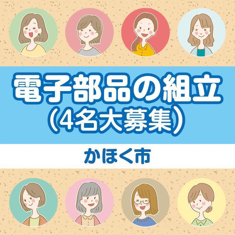 【かほく市】電子部品の組立(4名大募集)/株式会社 イスズ