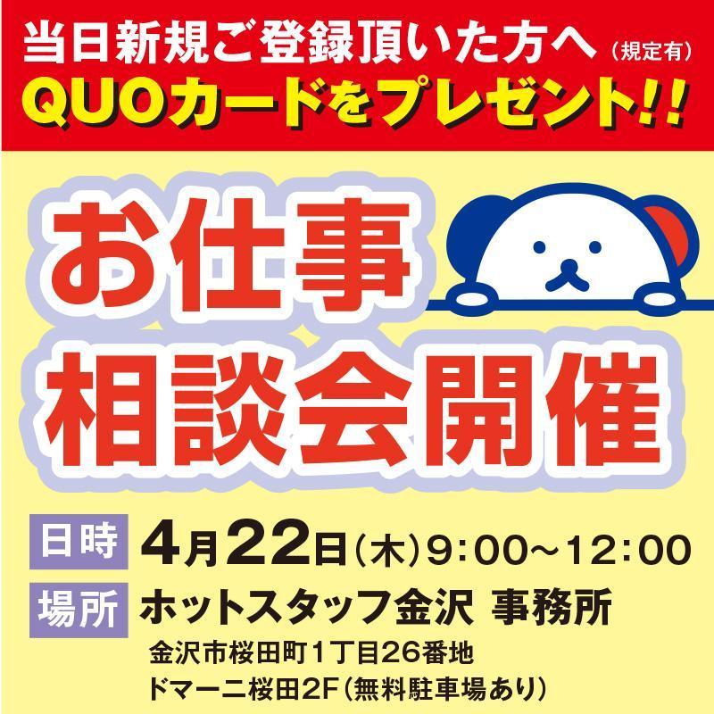 お仕事相談会開催/株式会社 ホットスタッフ金沢