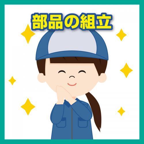 部品の組立/株式会社ワイズ   金沢営業所