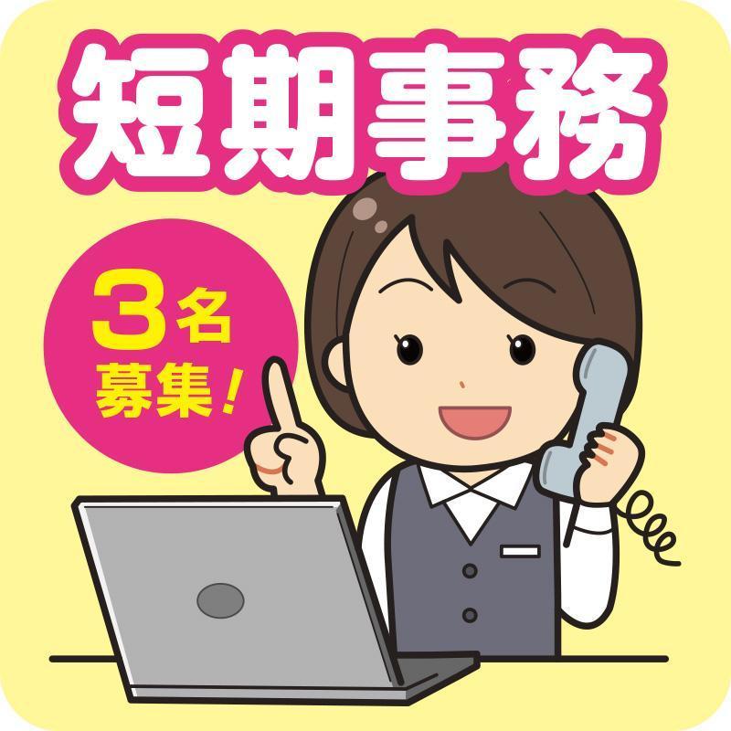 【白山市】短期事務/株式会社パレネ