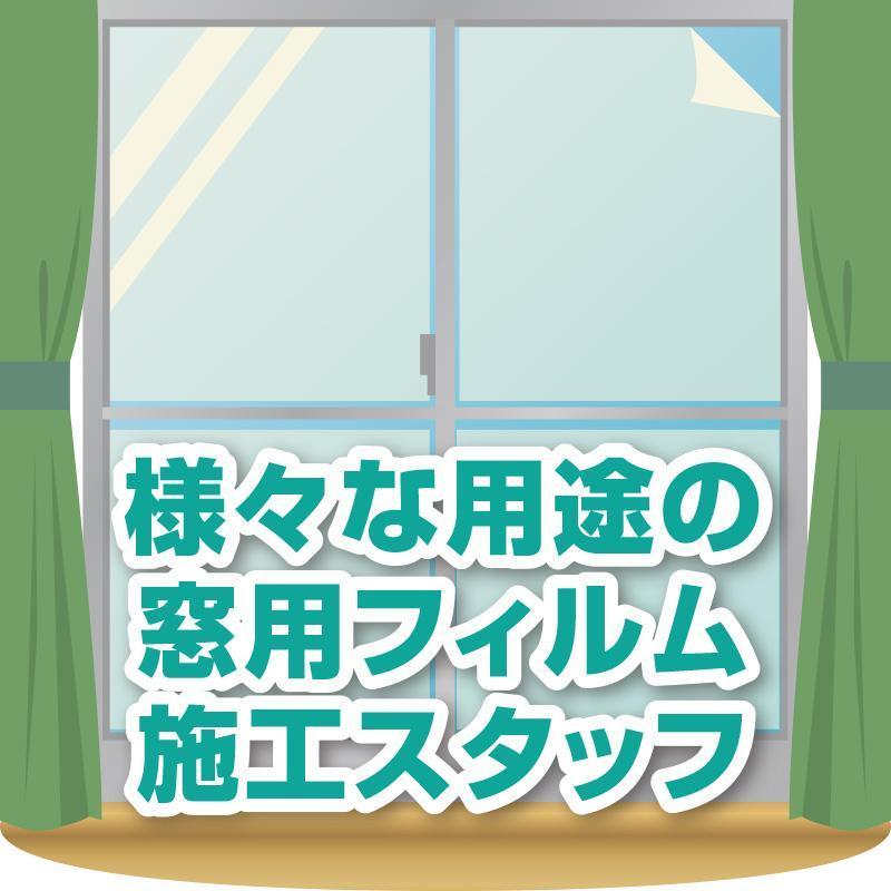 様々な用途の窓用フィルム施工スタッフ/株式会社イチコーマックス