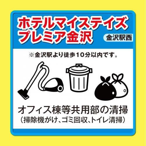 【金沢駅西】清掃スタッフ/武田商事株式会社