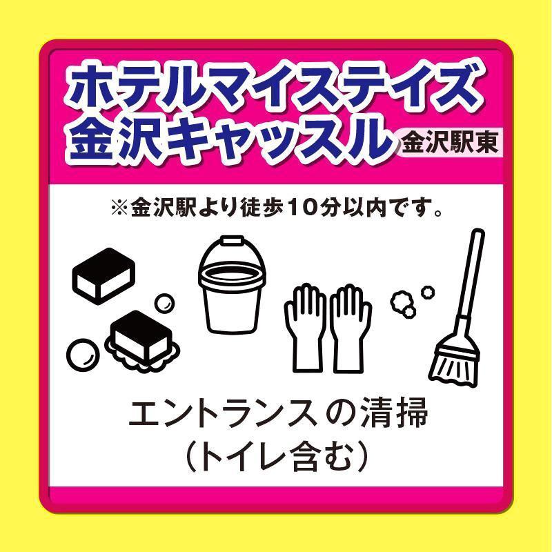 【金沢駅東】清掃スタッフ(エントランス)/武田商事株式会社