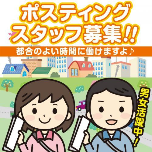 【金沢市】ポスティングスタッフ/株式会社ヰセキ関西中部 ミッド事業部