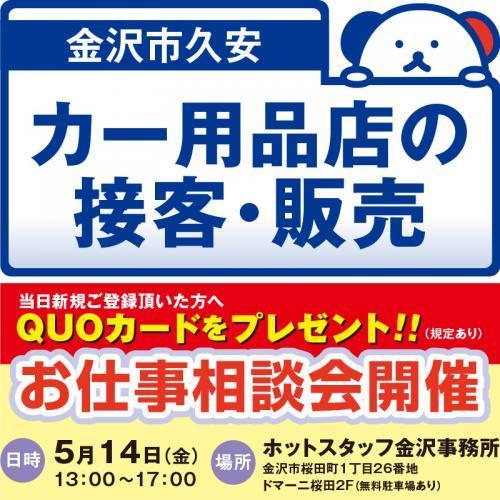 【金沢市久安】カー用品店の接客・販売(長期)/株式会社 ホットスタッフ金沢
