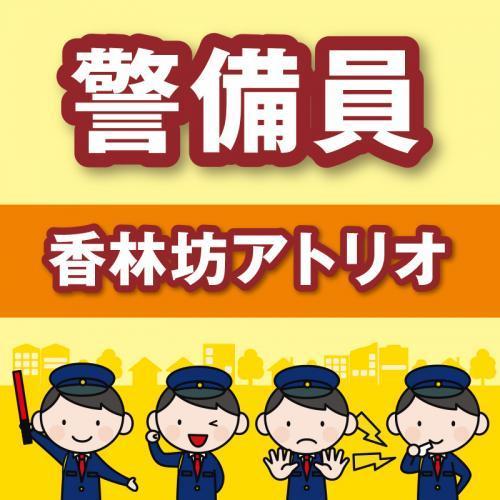 【金沢市】施設内常駐警備・正社員/國際警備保障株式会社