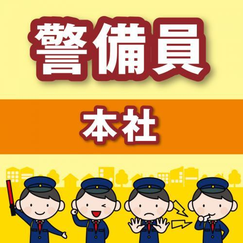 【金沢市】車両での巡回警備・正社員/國際警備保障株式会社
