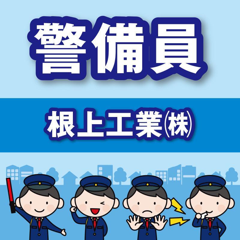 【能美市】警備員・アルバイトパート/國際警備保障株式会社