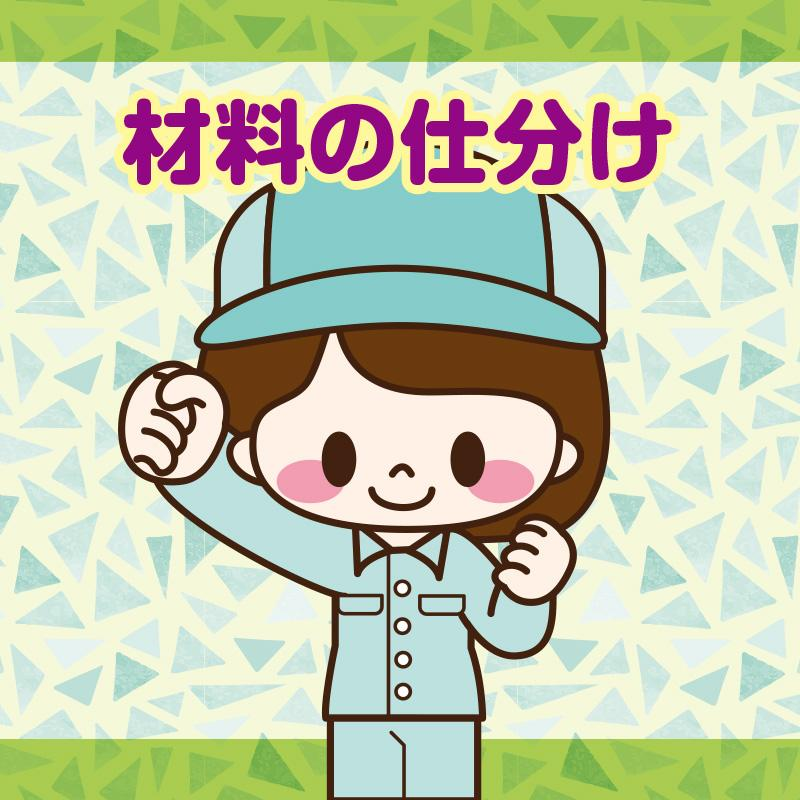 【能美市】材料の仕分け/株式会社 イスズ