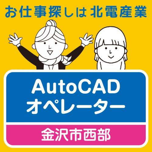 【金沢市西部】AutoCADオペレーター/北電産業株式会社 石川支店