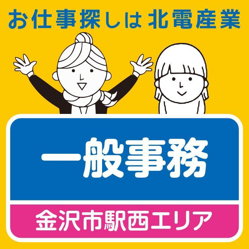 【金沢市駅西エリア】一般事務/北電産業株式会社 石川支店