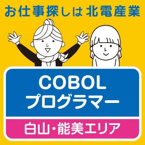 【白山・能美エリア】COBOLプログラマー/北電産業株式会社 石川支店