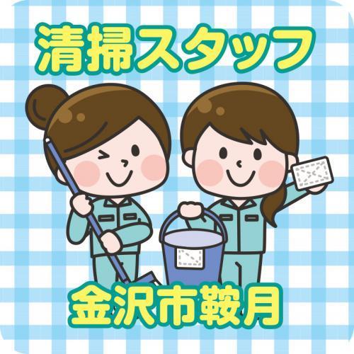 《急募》【金沢市鞍月】館内清掃業務/サンワ株式会社