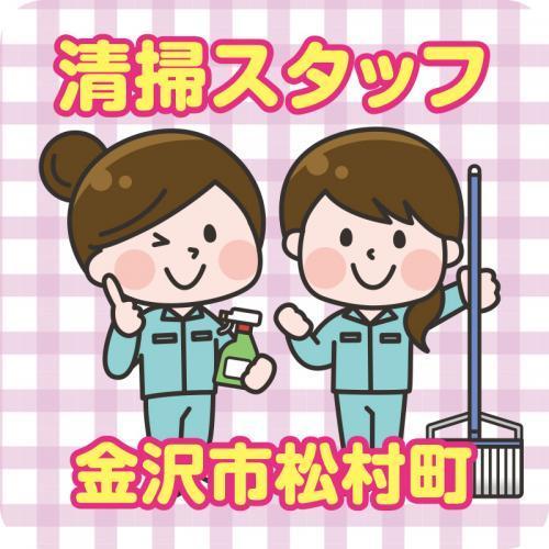 《急募》【金沢市松村町】スーパーマーケット清掃/サンワ株式会社