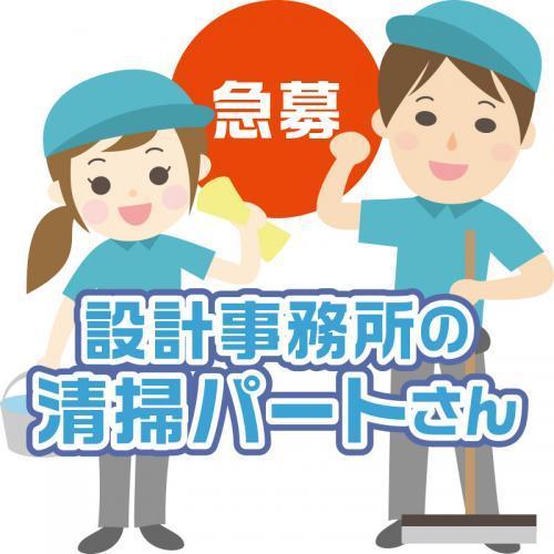 《急募》設計事務所の清掃パートさん/日本海ビルサービス株式会社
