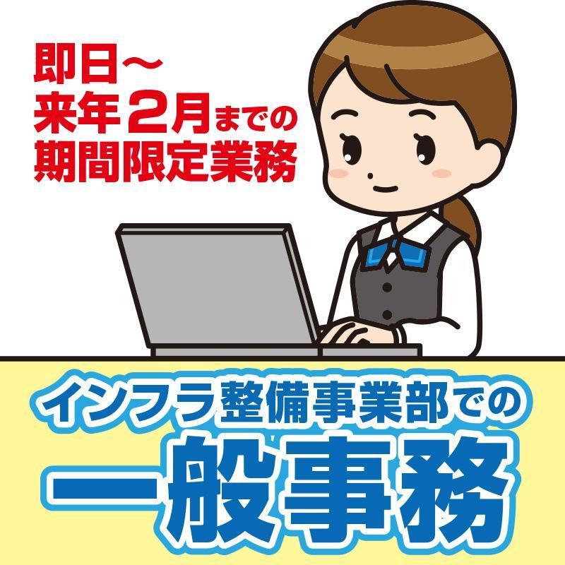 【白山市森島町】インフラ整備事業部での一般事務/株式会社パレネ