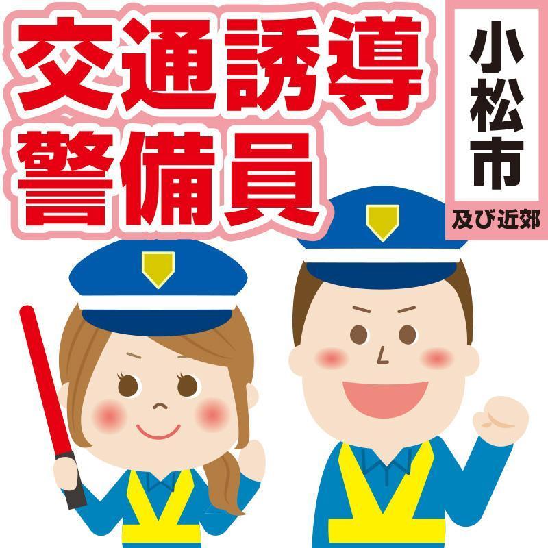 【小松市】交通誘導警備員(契・AP)/株式会社メビウス