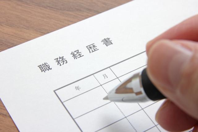 職務経歴書は、自分のキャリアをアピール する項目です。