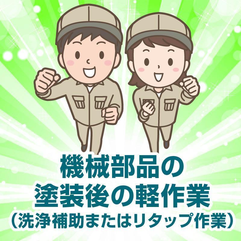 【金沢市】機械部品の塗装後の軽作業/ヒューマンウィーズ21株式会社