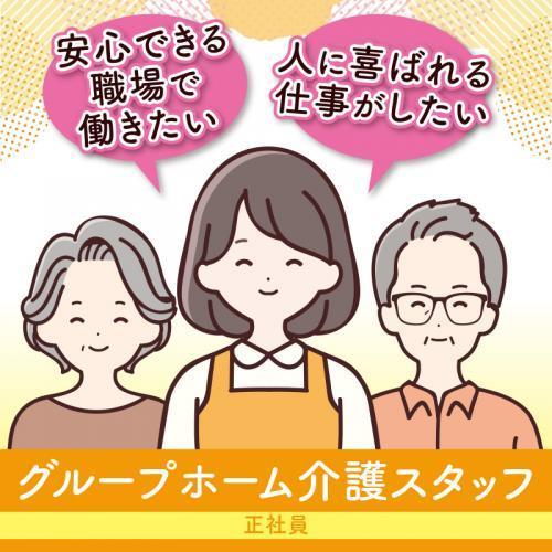 グループホーム介護スタッフ(正社員)/グループホーム新保家