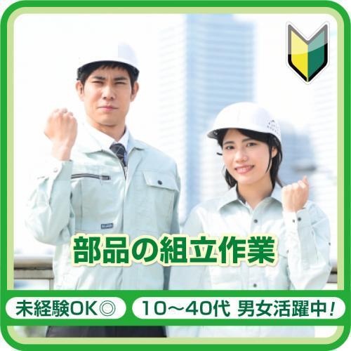 【白山市】部品の組立作業/株式会社メビウス