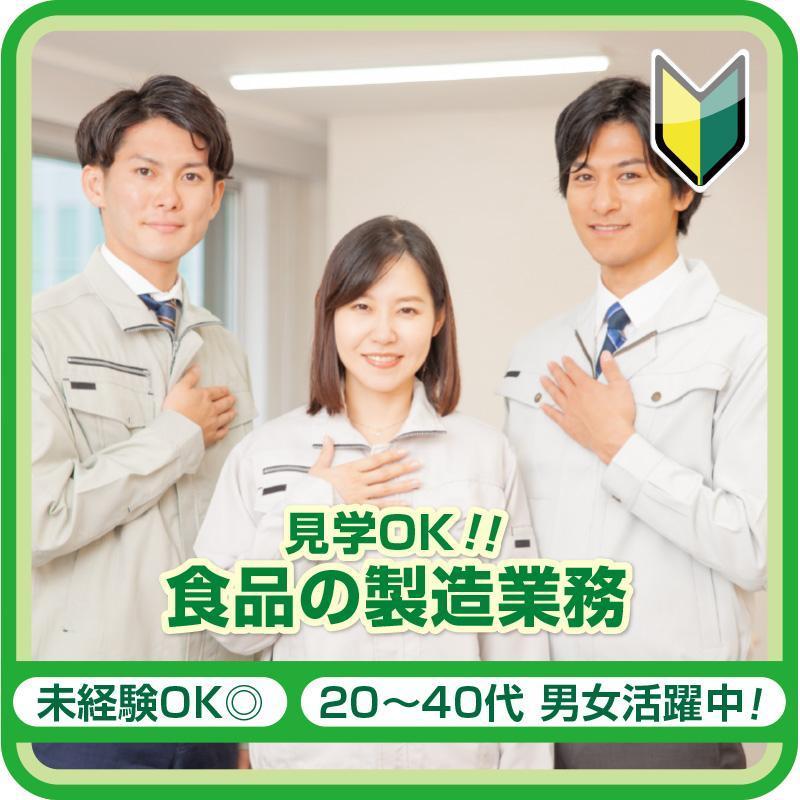 【金沢市】見学OK!! 食品の製造業務/株式会社メビウス