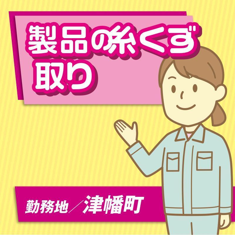 【津幡町】製品の糸くず取り/株式会社 イスズ